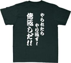 倍返しデザインTシャツ、やられたらやり返す!倍返しだ!堺雅人