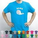 くじら(鯨)/名入れTシャツ お名前入り オリジナル セミオーダーメイド チームTシャツ 卒団記念品Tシャツ サークル 綿100