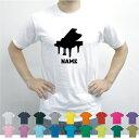 ピアノ/名入れTシャツ お名前入り オリジナル セミオーダーメイド チームTシャツ 吹奏楽 楽器 バンド 楽団 クラシック オーケストラ 綿100【ネコポス発送可】