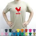 ニワトリ/名入れTシャツ お名前入り オリジナル セミオーダーメイド チームTシャツ 卒団記念品Tシャツ サークル 綿100チキン、鶏