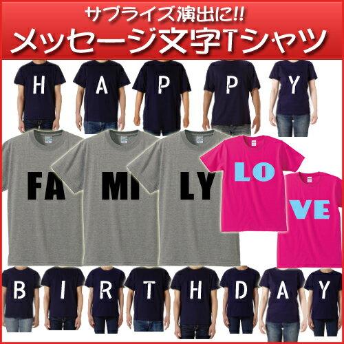 「メッセージ文字Tシャツ」1枚から 選べるフォント 5.6オンスTシャツ 綿100% プリント代込み