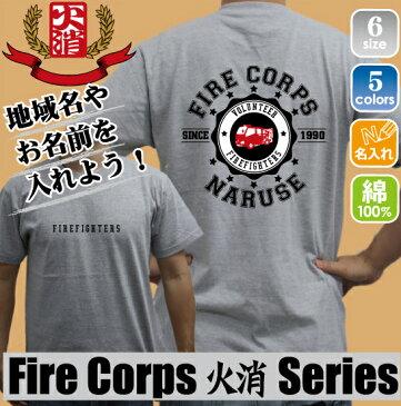 火消「FIRE CORPS2」/名入れ 地域名入れ お名前入れ セミオーダー カスタマイズ 消防Tシャツ 消防団 火消隊 ボランティア 防災課 スタッフ 防火 地域防災 行政 鎮火 め組 綿100% Tシャツ スッタフTシャツ 自治体