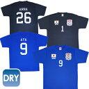 サッカーユニフォームTシャツ 背番号&名入れ 日本 JAPAN サポー...