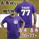 長寿祝いの贈り物「古希・喜寿の名入れギフトTシャツ」背番号&名入れ、70歳、77歳、七十歳、七十七歳、誕生日、誕生祝、生誕記念、祖母、祖父、紫色、敬老の日【名入れ無料】