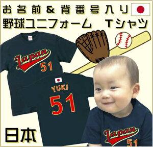 オリジナルな1着!野球ユニフォーム風Tシャツ「日本」/半袖キッズ、ベビー、日本代表、JAPAN、N...