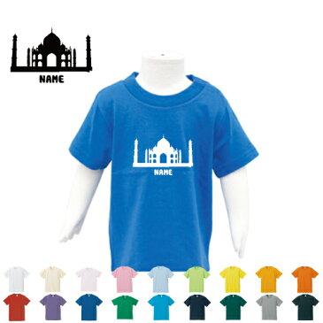 「タージマハル」名入れTシャツ/ベビー服、キッズ服、お名前、子供服、キッズウェア、こども服、入園、入学、新学期、幼稚園、保育園、小学校、、夏服【ネコポス発送可】【cf_bst】インド、世界遺産【名入れ無料】
