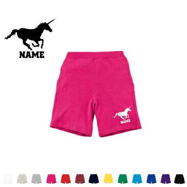 「ユニコーン」 名入れスウェットハーフパンツ ワンポイント 普段着 部屋着 運動着スポーツ ダンス ジム フィットネス ショートパンツ 短パン 半ズボン コットン 綿100% 一角獣、伝説の生き物、Unicorn