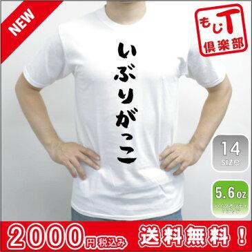 【送料無料!】手描き風「いぶりがっこ」Tシャツ おもしろTシャツ好きには堪らない!着心地の良い5.6オンスTシャツ T-SHIRTS 【選べる14サイズ】【ネコポス発送のみ対応】【代引き不可】