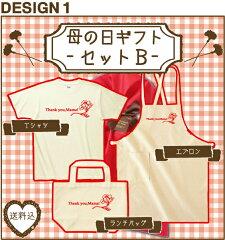 母の日ギフト3点セットB「デザイン1(フラワー)」母の日のプレゼント・ギフト『Tシャツ』『エ...