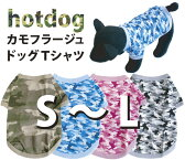 hotdogカモフラージュTシャツ/【S〜L】迷彩柄、小型犬、室内犬、チワワ、シーズー、ポメラニアン、トイプードル【ドッグTシャツ】【stock】【NARUSE】【CS】