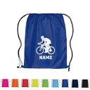 「サイクリング」名入れランドリーバッグ、ナップサック、リュッ...