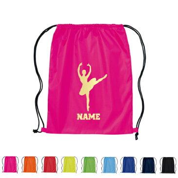 「バレリーナ3」名入れランドリーバッグ、ナップサック、リュックサック、ナイロンバッグ、部活、スポーツ、運動部、同好会、名入れ、地域名、中学校、高校名、チーム名、スポ根魂、バレエ【nlb】【名入れ無料】