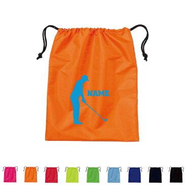 「ゴルフ1」巾着ナイロンバッグ 名入れシューズバッグ 靴入れ シューズケース くつ袋 上履き入れ 巾着袋 部活、スポーツ、運動部、同好会、名入れ、入部、入団、入学、記念品、チーム名、スポ根魂【nsb】ネコポス発送可【名入れ無料】
