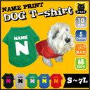 イニシャル&名入れ、(DayPosterBlack)/小型犬、中型犬、大型犬、防寒、ドッグウェア、オーダーメイド、名前入れ、ネーム入れ、【ドッグTシャツ】omdn、ネームプリント、お名前、愛犬グッズ