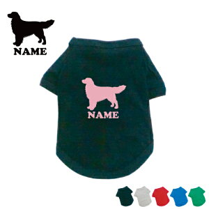 「ゴールデンレトリバー」シルエット名入れドッグTシャツ/大型犬、犬服、ペットウェア、omdn、…