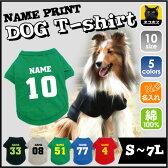 背番号&名入れサッカーユニフォーム風ドッグTシャツ、小型犬、中型犬、大型犬、犬服、ネコポス発送可、サッカーウェア、スポーツウェア、アウトドア