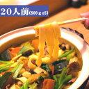 【20食セット】「忍野のほうとう」【送料無料(※沖縄・離島は