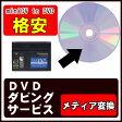 miniDVの映像をDVDへ/貴重な映像をDVD化、動画変換、複製、コピー、デュプリケート、ダビング、データ保存、バックアップ