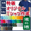 【オリジナルTシャツ作成】【1枚〜9枚】1枚1188円から【5.6オンスTシャツ】オーダーメイド・カスタム化・UnitedAthleユナイテッドアスレ5001-01、卒業記念Tシャツの製作、版代不要