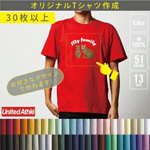 版代不要!オリジナルTシャツを安価にて作成!【オリジナルTシャツ作成】【30枚以上】1枚@698...