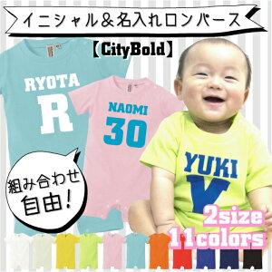 イニシャル&名入れ!豊富なカラーバリエーション!「citybold」半袖ロンパース/ベビー服、出産...