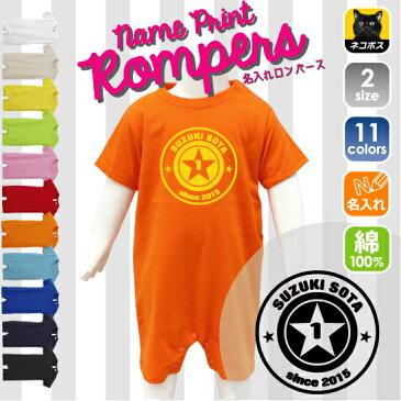 「ピンズ」名入れロンパース/男の子 女の子 おしゃれ ベビー服、出産祝い、綿100%、お名前入りギフト、キッズサイズ、カバーオール名前入り、おなまえ