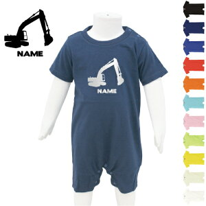 d0a1cda39f7d7 「ショベルカー」名入れロンパース、半袖、出産祝い、ベビー服、新生児、80サイズ、綿100%、下着、肌着、パジャマ、カバーオール、ボディスーツ、ベビースーツ、  ...
