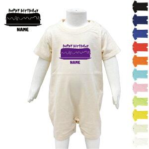 b376a80d4ea0b 「バースデイケーキ」名入れロンパース、半袖、出産祝い、ベビー服、新生児、80サイズ、綿100%、肌着、パジャマ、カバーオール、ボディスーツ、ネコポス発送  ...