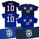 サッカーユニフォーム名入れ&背番号Tシャツ/名入れフェイスタオル/2点セットでお買い得!キッズ、ベビー、90サイズからS〜Lサイズまで!誕生日プレゼント、お祝い、ギフト、孫へ