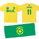 「ブラジル代表」サッカーユニフォームの背番号&名入れTシャツ/名入れフェイスタオル/2点セットでお買い得!