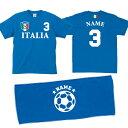 「イタリア代表」サッカーユニフォームの背番号&名入れTシャツ/名入れフェイスタオル/2点セットでお買い得!