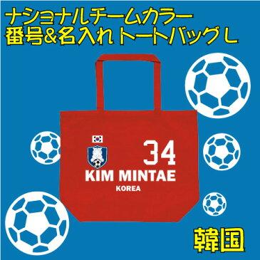 韓国 サッカー 代表 ナショナルチームカラーシリーズ 背番号&名入れトートバッグLサイズ コットンバッグ 手提げバッグ 綿100% キャンバス地 卒団記念品
