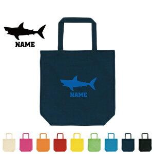「サメ」お名前入りトートバッグMサイズ/キャンバス 手提げトート 小物入れ 貴重品入れ メンズ レディース キッズ 男子 女子 小学生 中学生 高校生アイテム 鮫、フカヒレ、ジョーズ、shark