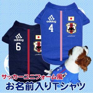 adidogサッカーユニフォーム風背番号&名入...