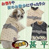 犬用甚平:ドッグウェア/和服、犬の服、小型犬用、中型犬用、国産、市松模様、綿100%【stock】【NARUSE】