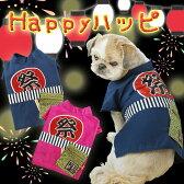 「ハッピーハッピ/お祭りはっぴ」法被、半被、happi、ドッグウェア、和服、夏服、犬の服、小型犬用、中型犬用、国産、【stock】【NARUSE】