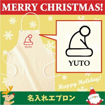 今ならポイント10倍!名入れエプロン「サンタの帽子」/クリスマス、Christmas、Xmas、デザインエプロン、衣装、レッド、グリーン、サンタ、オリジナルエプロン、オーダーメイドエプロン、 ユニフォーム【P10】