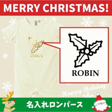 名入れベビーロンパース「ホリー」/ベビー服、クリスマス、Christmas、Xmas、サンタ、肌着、子供服、キッズウェア、こども服、ベビーウェア、新生児、赤ちゃん、綿100、カバーオール名前入り、おなまえ【名入れ無料】