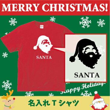 名入れTシャツ「サンタクロース1」/ベビー服・キッズ名入れTシャツ、クリスマス、Christmas、Xmas、サンタ、肌着、子供服、キッズウェア【名入れ無料】