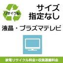 [50]液晶テレビ・プラズマテレビ 大小区分なし 【家電リサイクル料金】