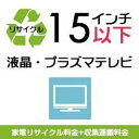 [51]液晶テレビ・プラズマテレビ (小) 【家電リサイクル料金】