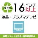 [52]液晶テレビ・プラズマテレビ (大) 【家電リサイクル料金】