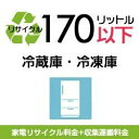 [31]冷蔵庫・冷凍庫 (小) 【家電リサイクル料金】...