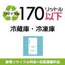 カメラのキタムラで買える「[31]冷蔵庫・冷凍庫 (小 【家電リサイクル料金】」の画像です。価格は7,452円になります。