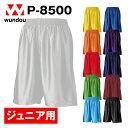 P-8500 バスケットボールパンツ バスケットパンツ バスパン ダンスパンツ ユニフォーム ジュニア 子供用...