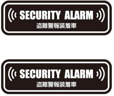 【2枚入】【送料無料】【防犯シール】車・バイク用セキュリティーステッカーシール「防犯アラーム稼働型3」外から貼るタイプ(7cmx2.2cm)