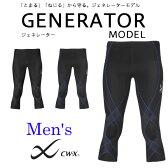 【wacoal/ワコール】【CW-X/CWX】【メール便発送可】HZO636 ジェネレーターモデル セミロングスポーツタイツ(男性用/メンズ) SML