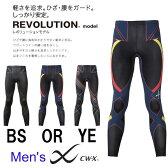 【wacoal/ワコール】【CW-X/CWX】【メール便対応】HXO589 レボリューションモデル ロングスポーツタイツ(男性用) SML