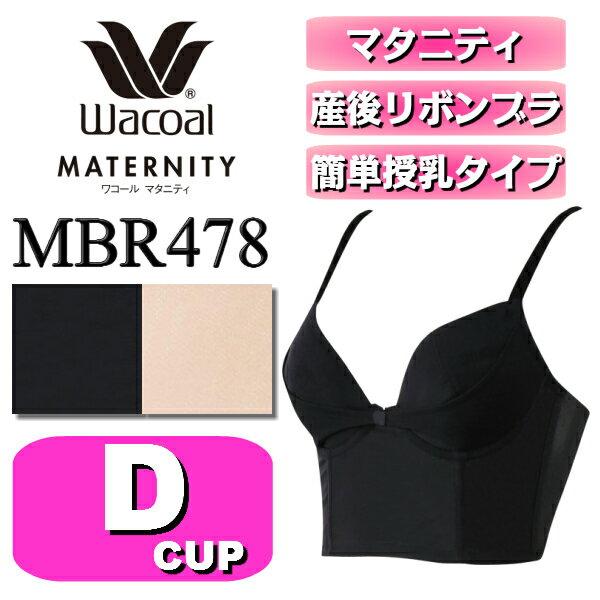 【ワコール/wacoal】【マタニティ】MBR478 よくばり産後リボンブラ ロングブラタイプ Dカップ