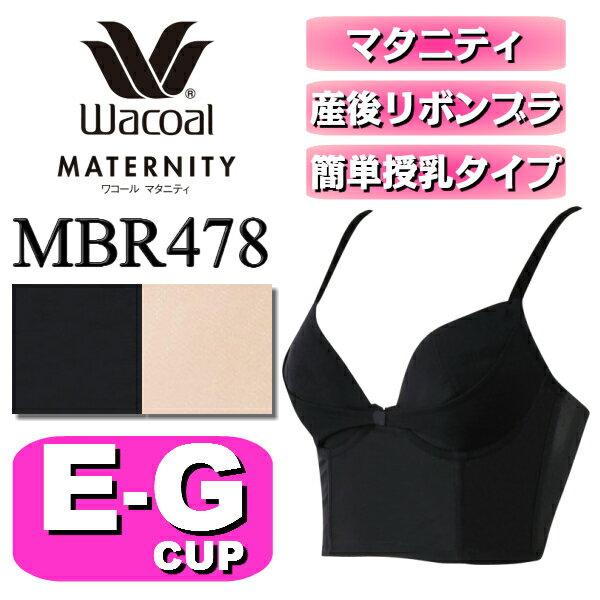 【ワコール/wacoal】【マタニティ】MBR478 よくばり産後リボンブラ ロングブラタイプ EFGカップ